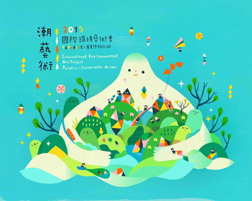 2015 International Marine Environment Art Project in Keelung, Taiwan