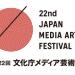 22nd Japan Media Arts Festival