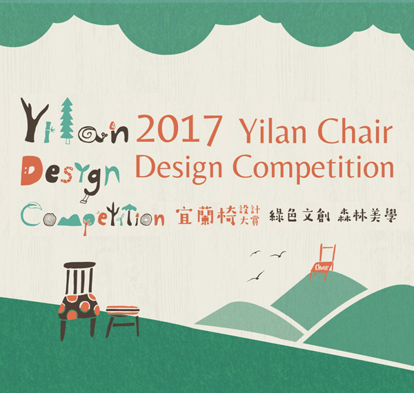 2017 Yilan Chair Design Competition