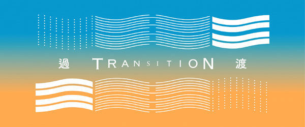 WMA Masters 2017/18 Call For Submissions: TRANSITION